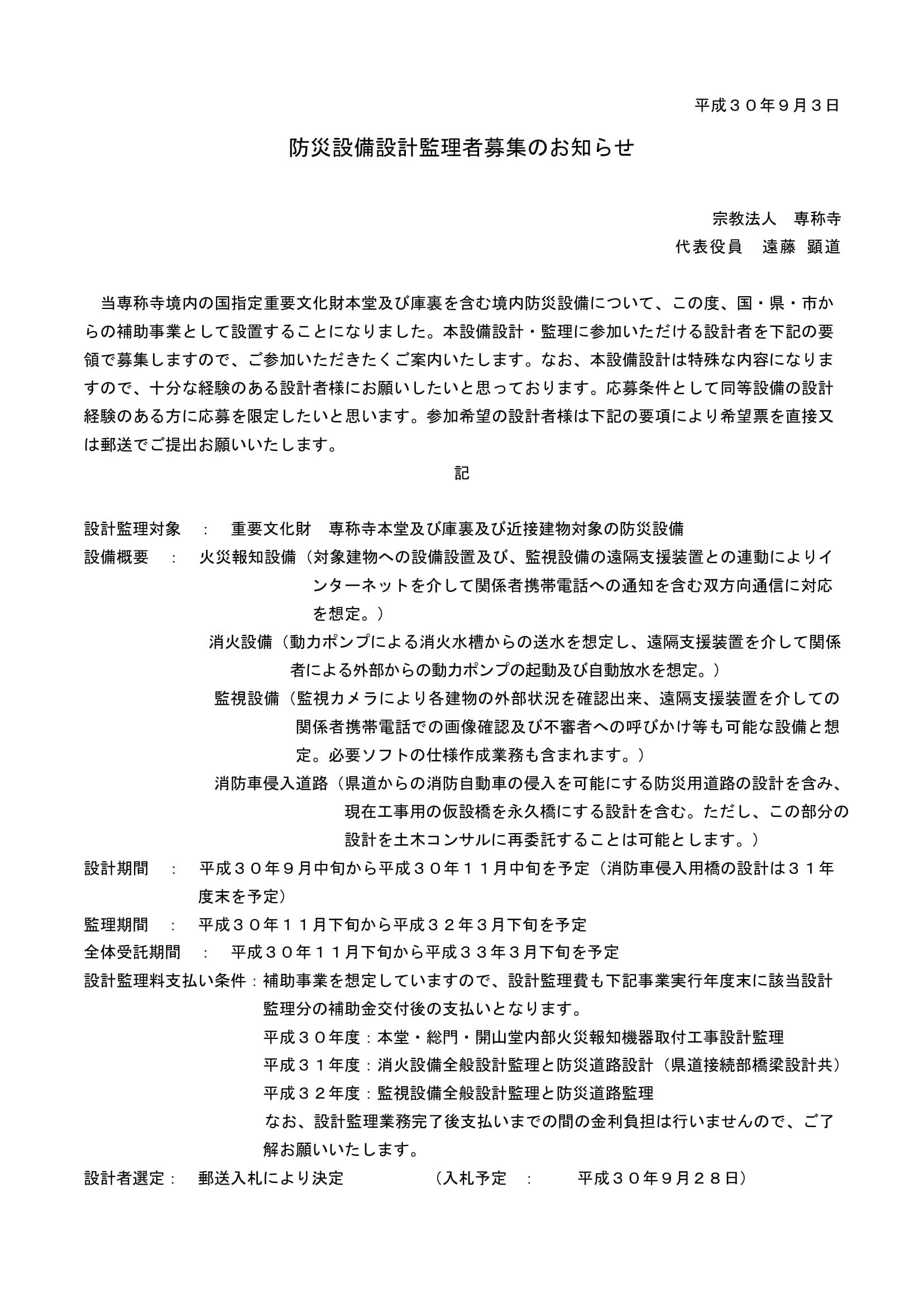 180903_防災設備設計者募集のお知らせ-1