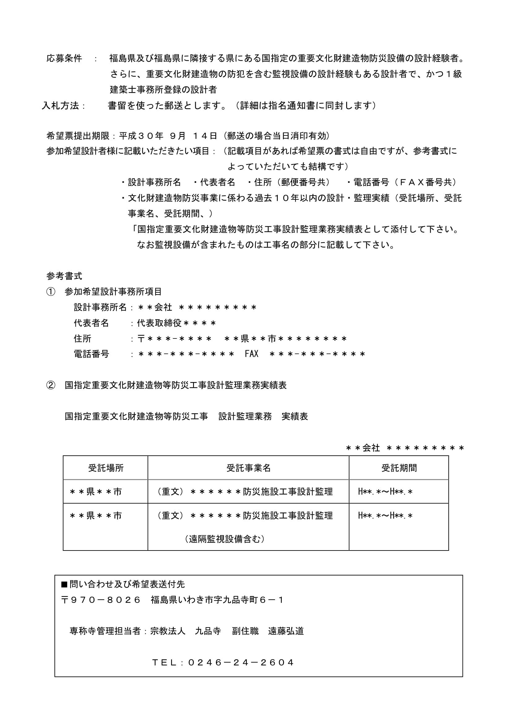 180903_防災設備設計者募集のお知らせ-2